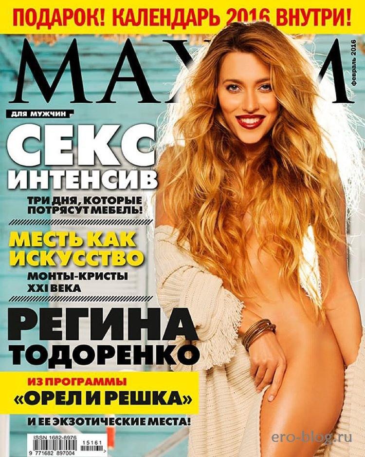 Голая обнаженная Регина Тодоренко интимные фото звезды