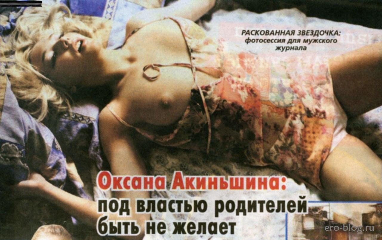 Голая обнаженная Оксана Акиньшина интимные фото звезды