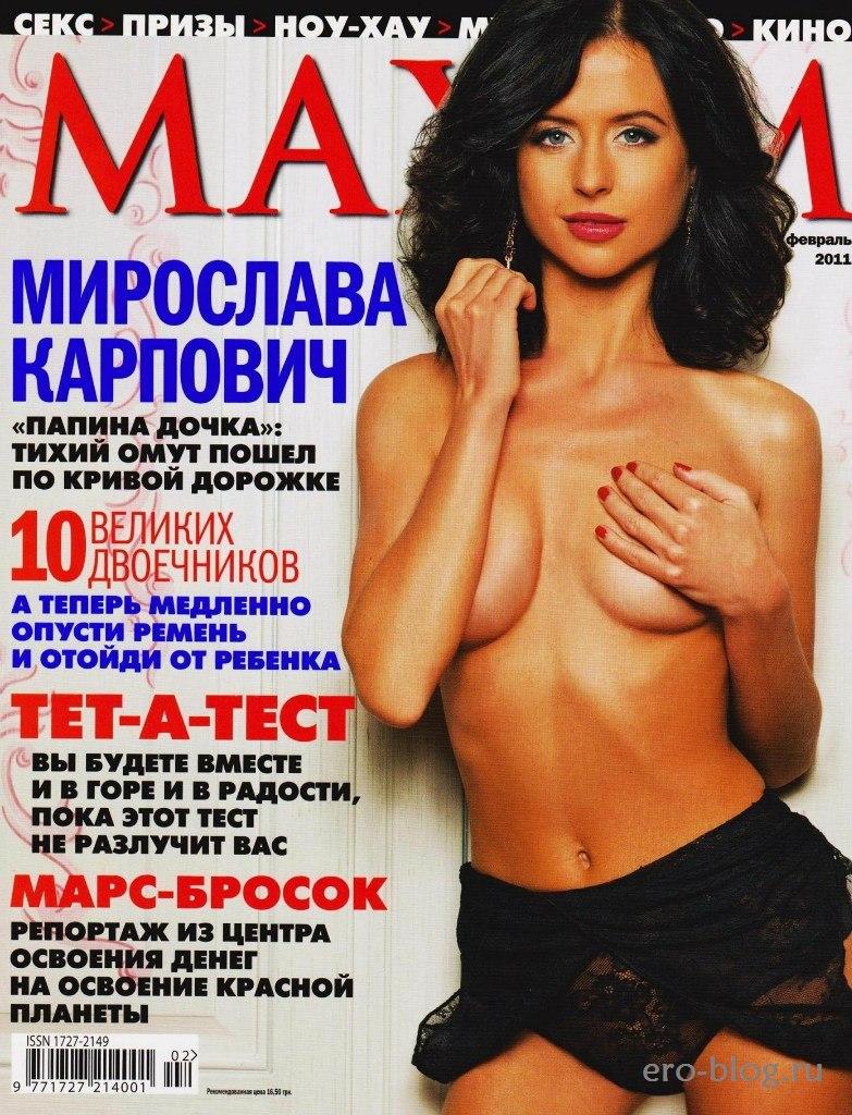 Голая обнаженная Мирослава Карпович интимные фото звезды