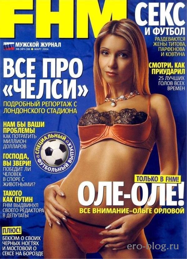 Голая обнаженная Ольга Орлова интимные фото звезды