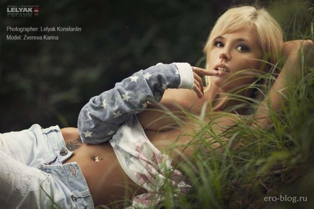 Голая обнаженная Карина Зверева интимные фото звезды
