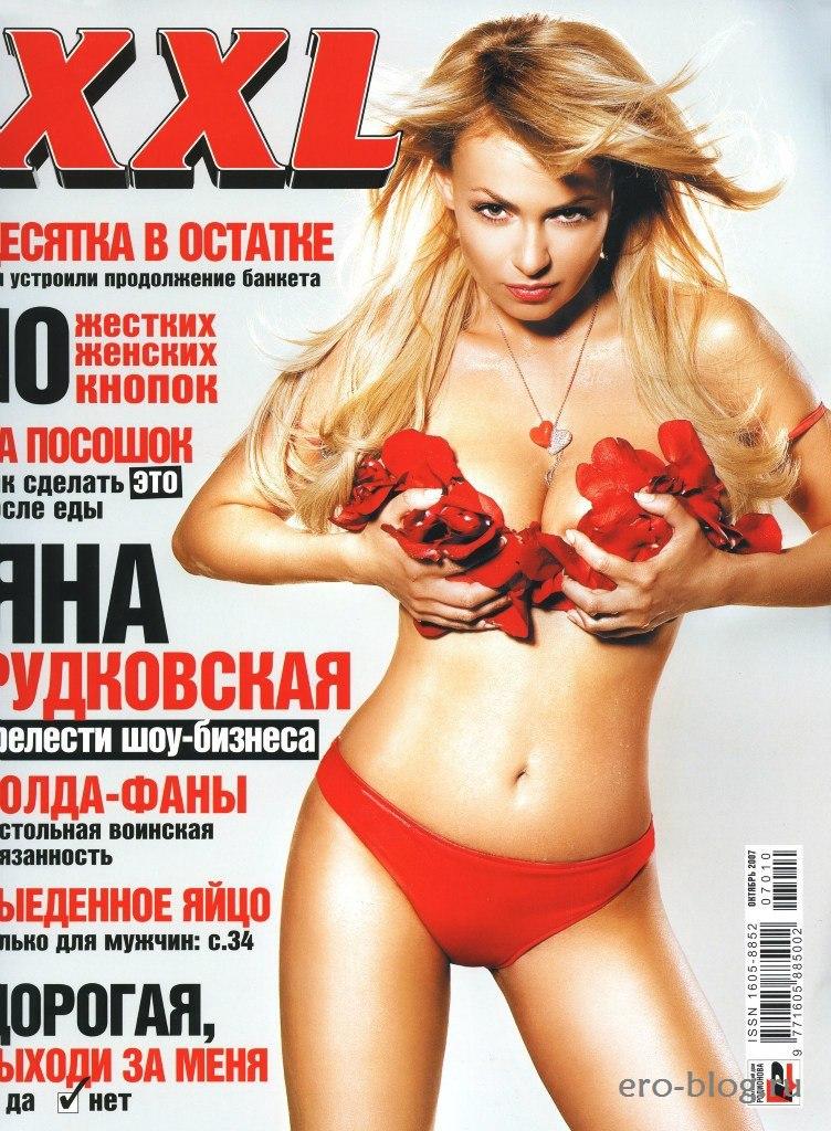 Яна Рудковская Обнаженная Порно Фото