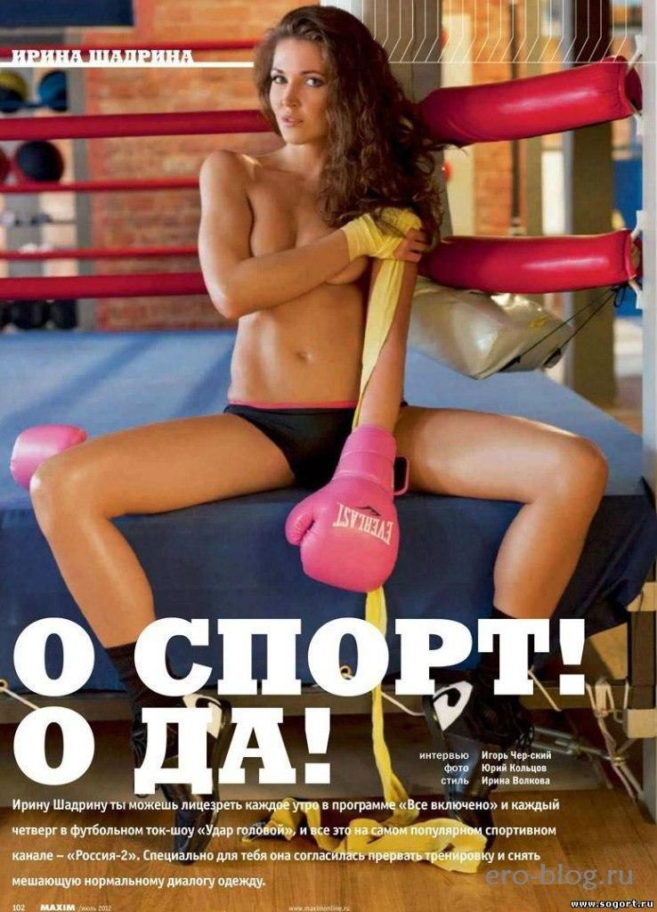 Голая обнаженная Ирина Шадрина интимные фото звезды