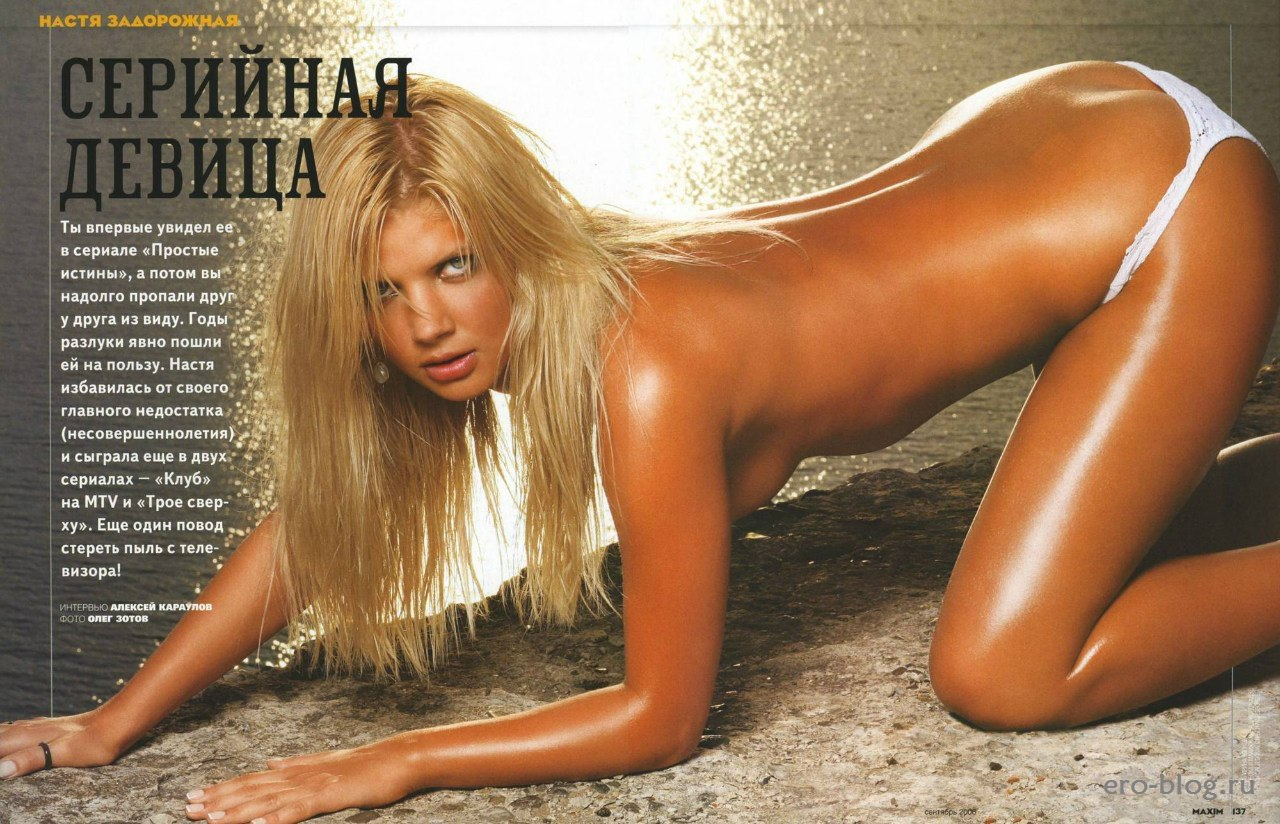 Голая обнаженная Анастасия Задорожная интимные фото звезды