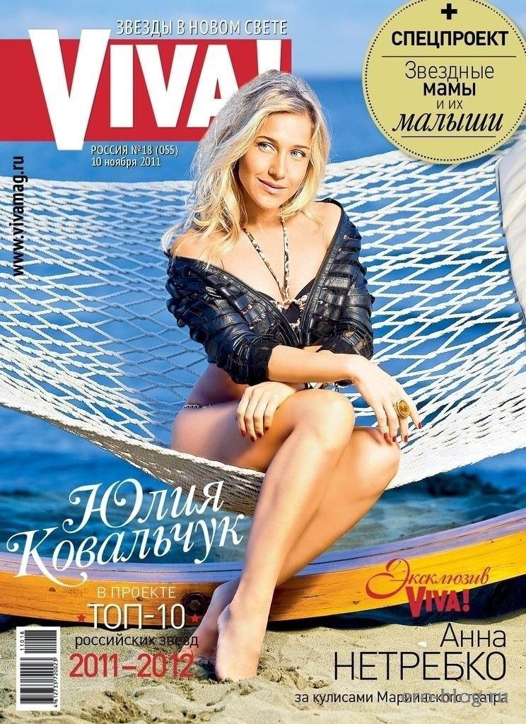 Голая обнаженная Юлия Ковальчук интимные фото звезды