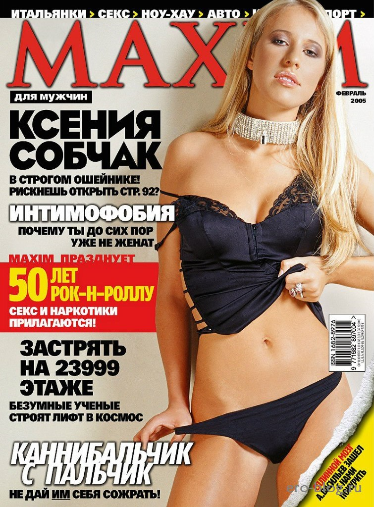 Голая обнаженная Ксения Собчак интимные фото звезды