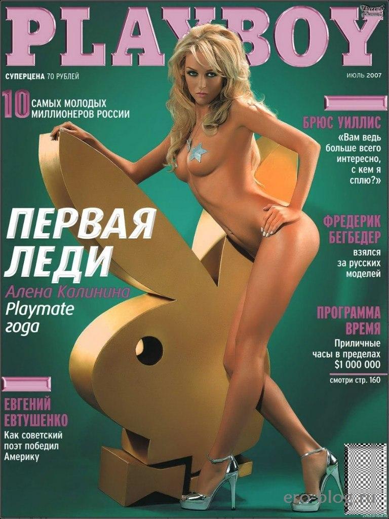 Голая обнаженная Алёна Калинина интимные фото звезды