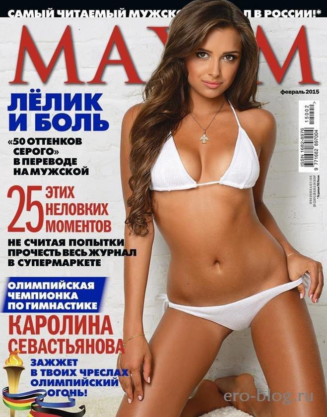 Голая обнаженная Каролина Севастьянова интимные фото звезды