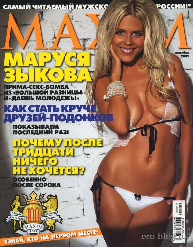 Голая обнаженная Мария Зыкова интимные фото звезды