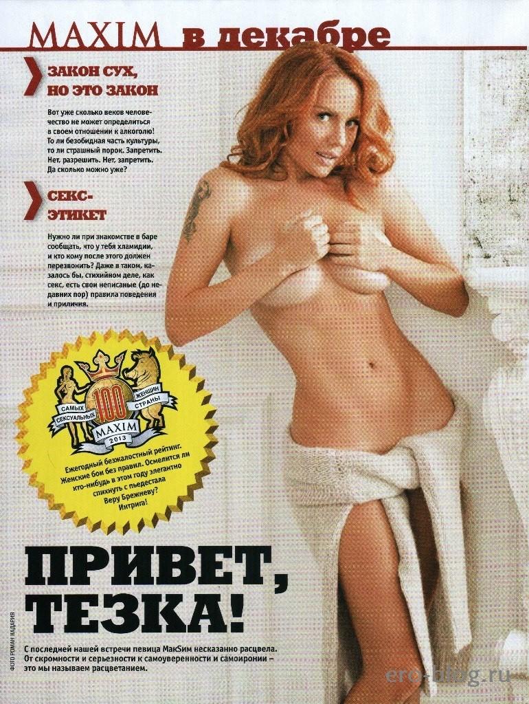 Голая МакSим фото, Обнаженная Максим фото