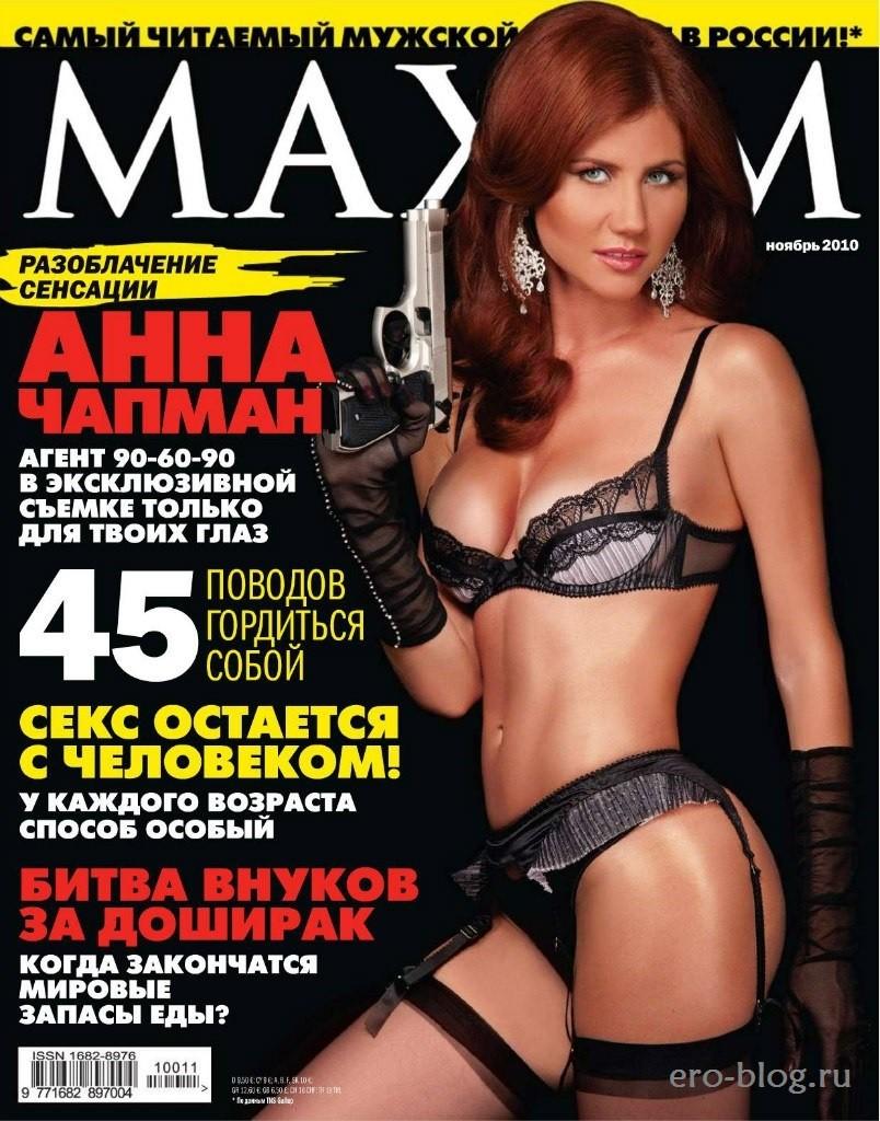 Голая Анна Чапман фото, Обнаженная Чапман Анна