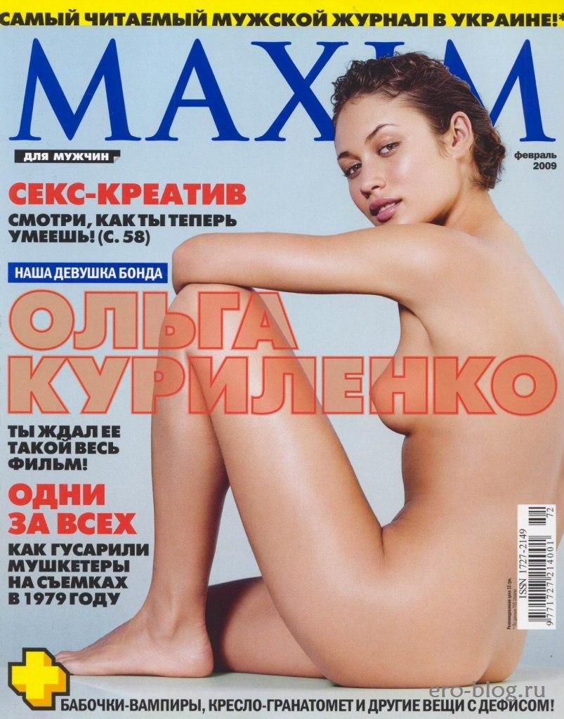 Голая обнаженная Ольга Куриленко интимные фото звезды