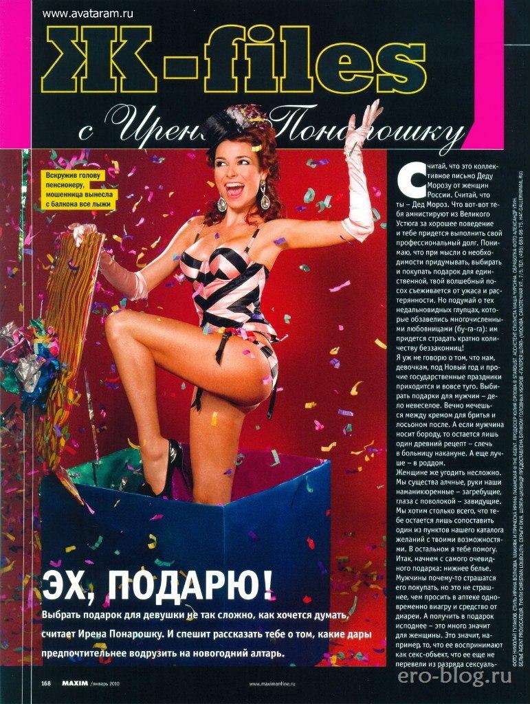 Голая обнаженная Ирена Понарошку интимные фото звезды