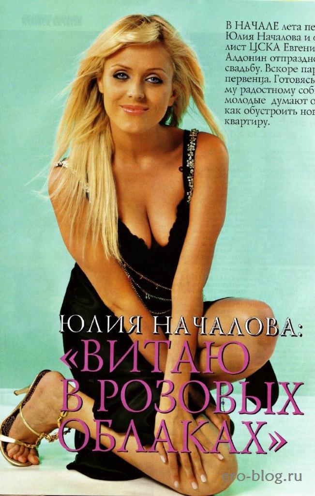 Голая обнаженная Юлия Началова интимные фото звезды