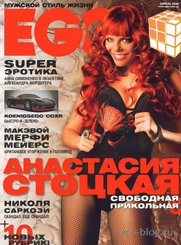 Голая обнаженная Анастасия Стоцкая интимные фото звезды