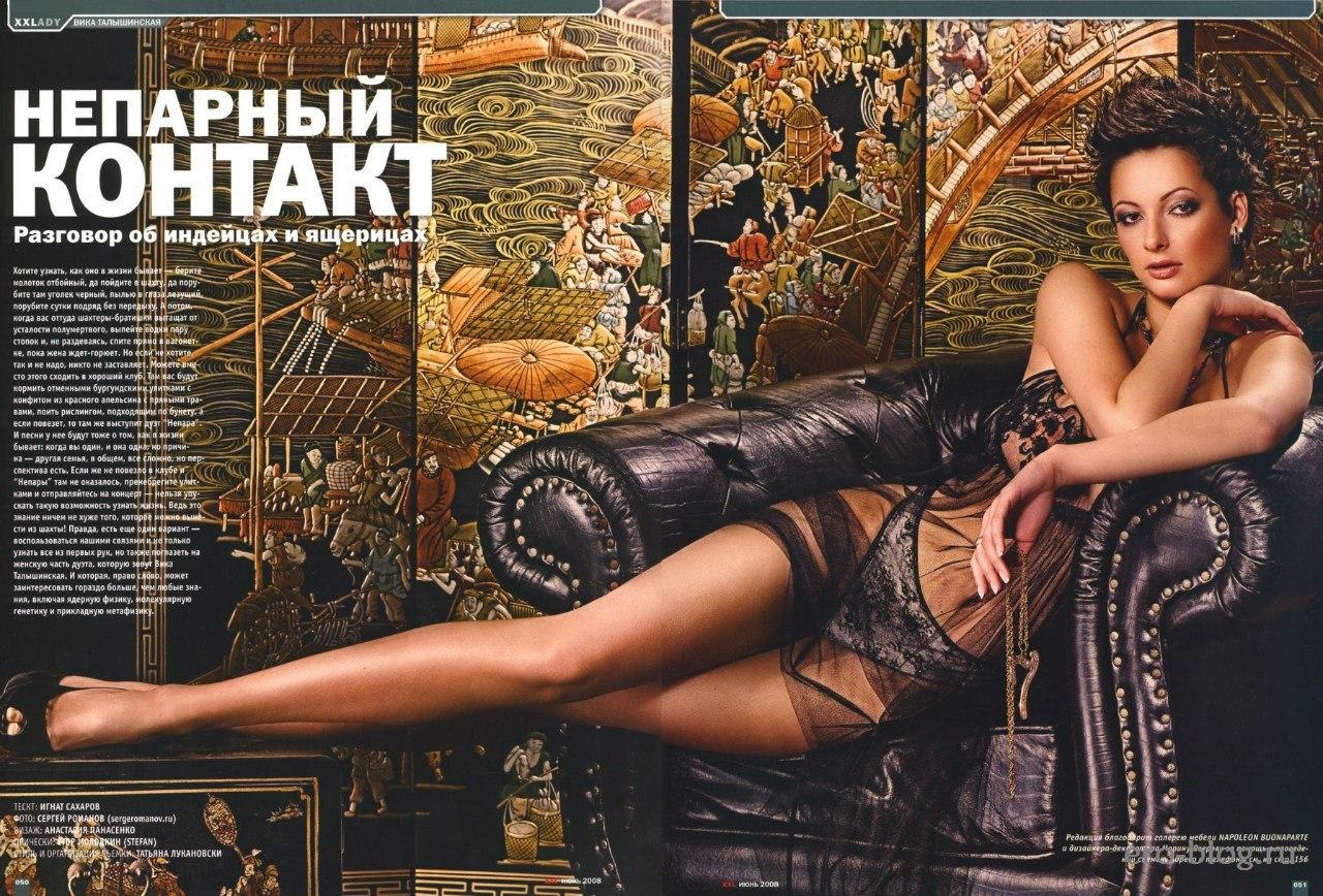 Голая обнаженная Виктория Талышинская интимные фото звезды