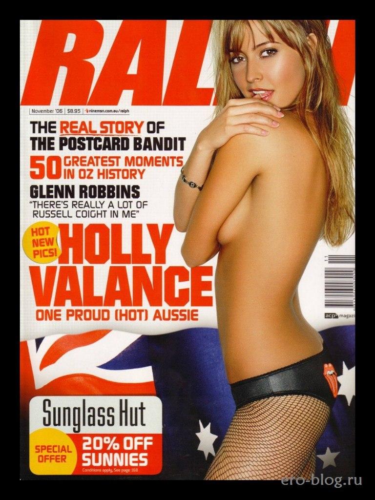 Голая обнаженная Холли Вэлэнс интимные фото звезды