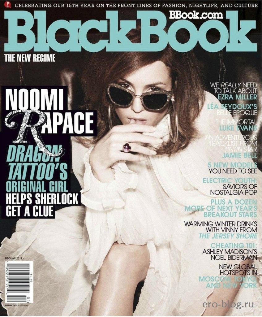 Голая обнаженная Noomi Rapace | Нуми Рапас интимные фото звезды