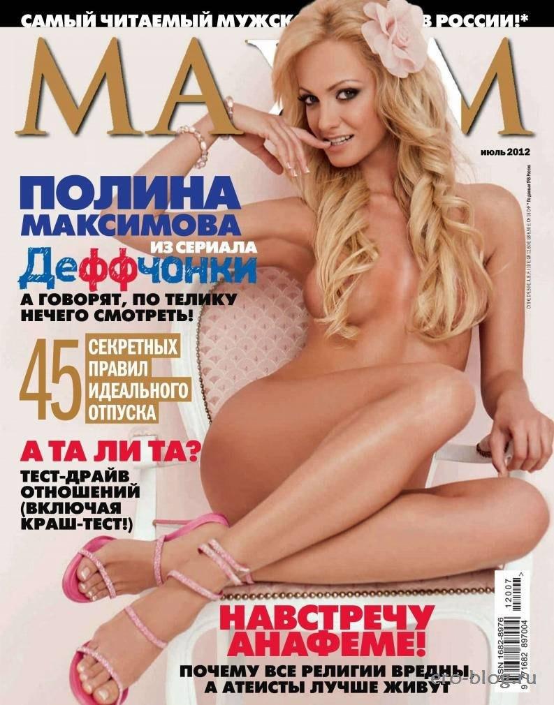 Голая обнаженная Полина Максимова интимные фото звезды