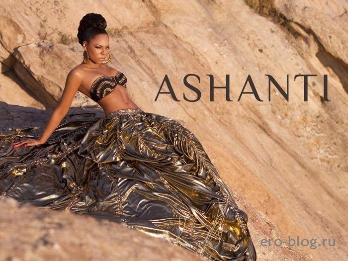Голая обнаженная Ашанти (Ashanti) интимные фото звезды