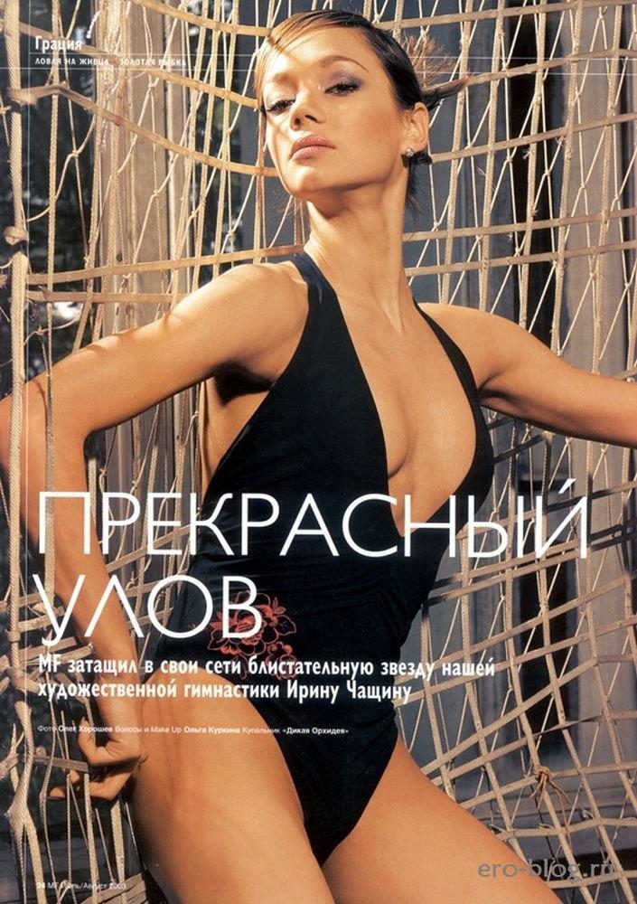 Голая обнаженная Ирина Чащина интимные фото звезды
