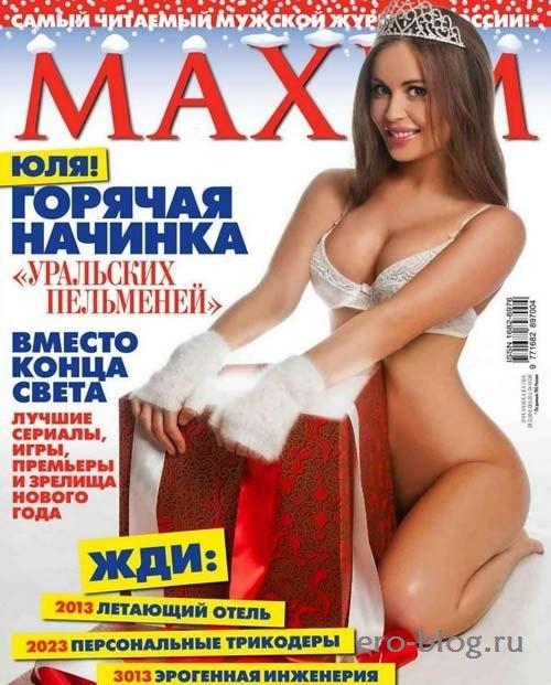 Голая обнаженная Юлия Михалкова - Матюхина интимные фото звезды