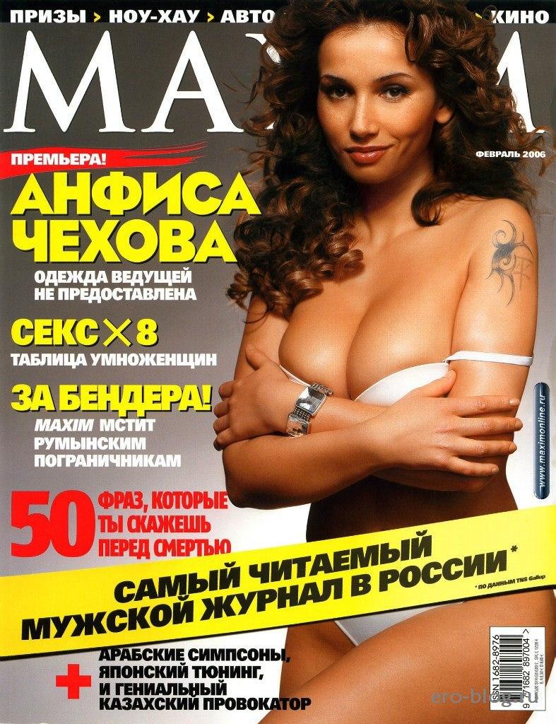 Голая обнаженная Анфиса Чехова интимные фото звезды