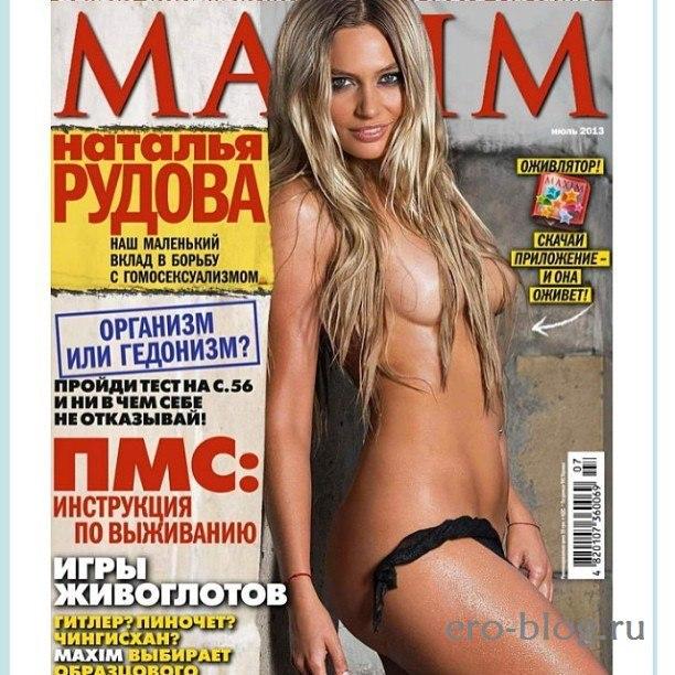 Голая обнаженная Наталья Рудова интимные фото звезды