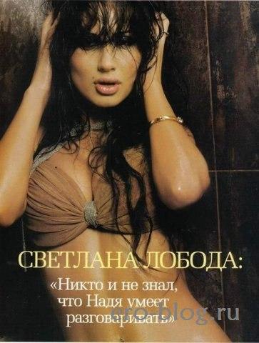 Голая обнаженная Светлана Лобода (LOBODA) интимные фото звезды
