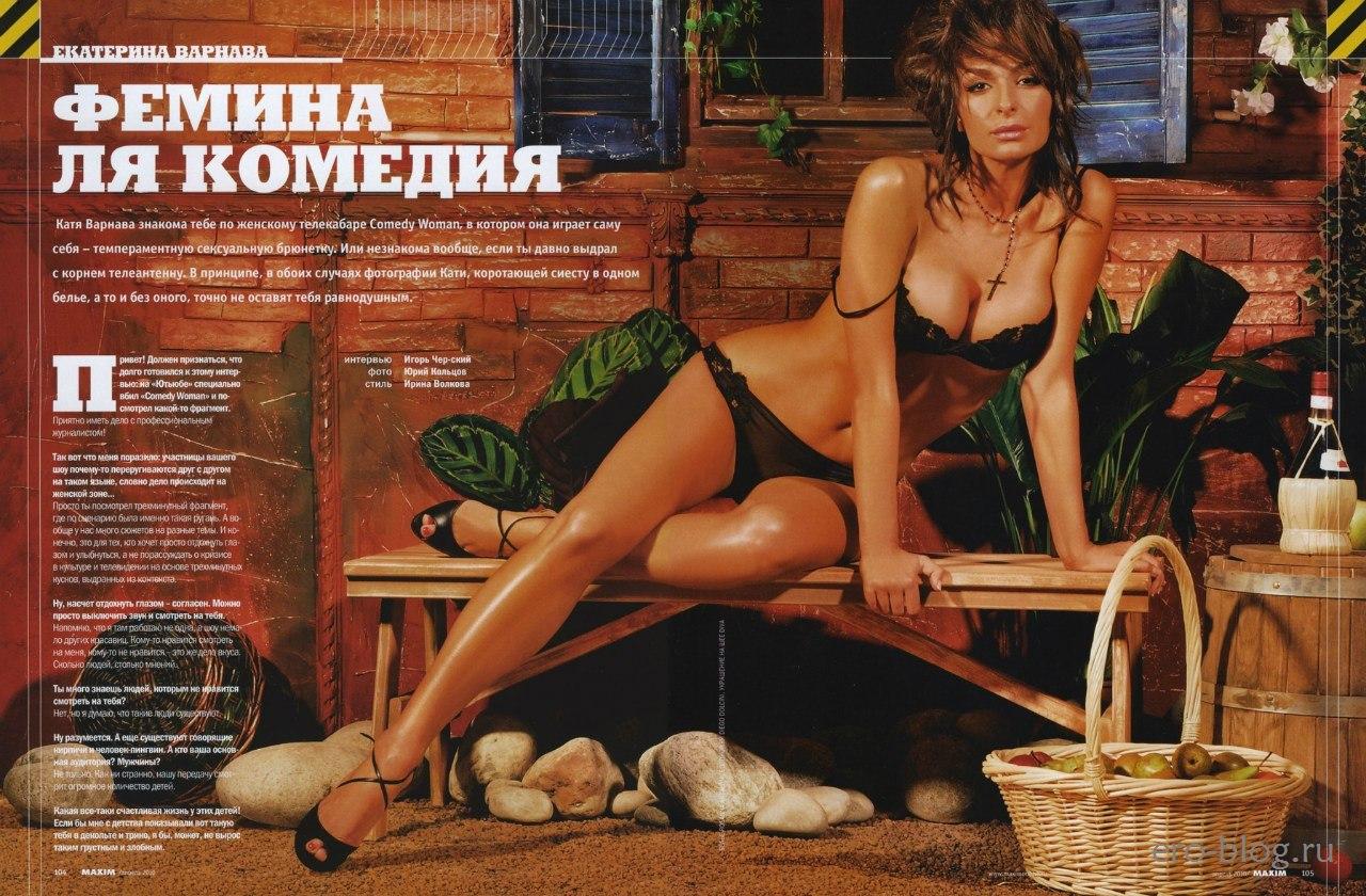 Голая обнаженная Екатерина Варнава интимные фото звезды