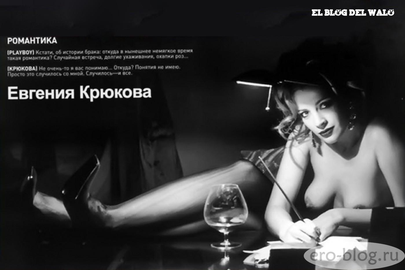 Голая обнаженная Евгения Крюкова интимные фото звезды