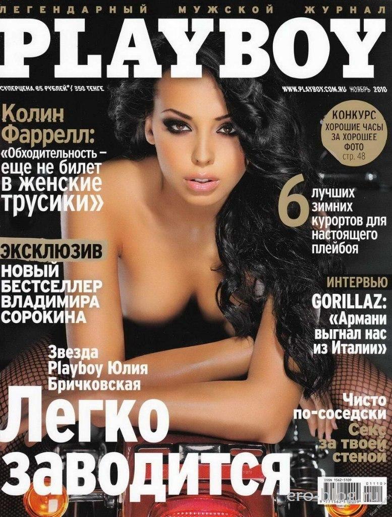 Голая обнаженная Юлия Бричковская интимные фото звезды