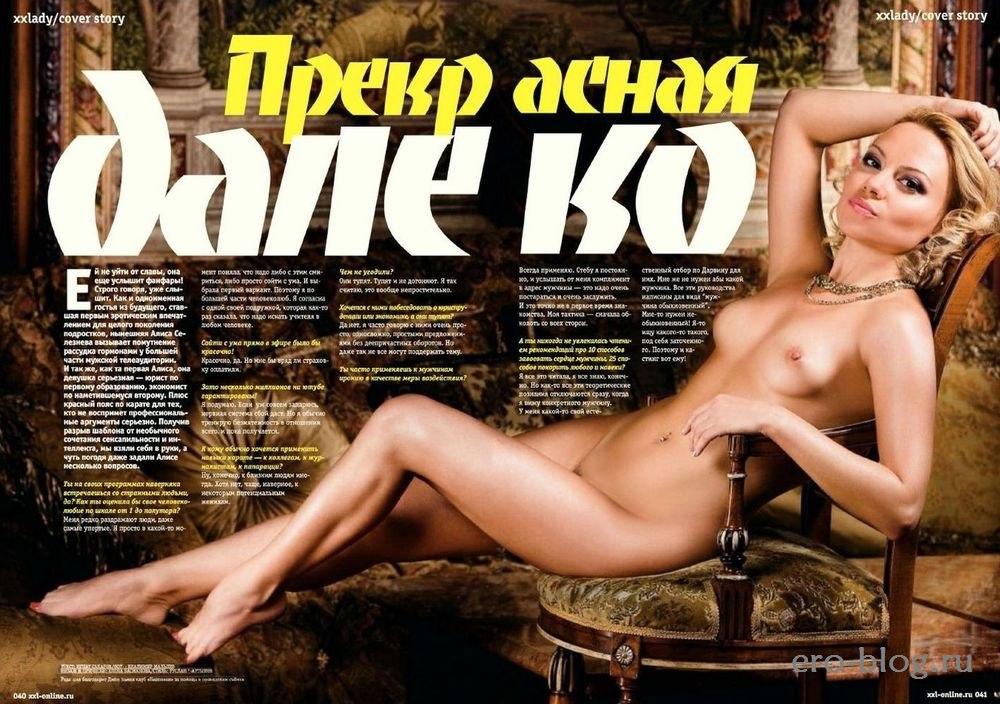 Голая обнаженная Алиса Селезнёва интимные фото звезды