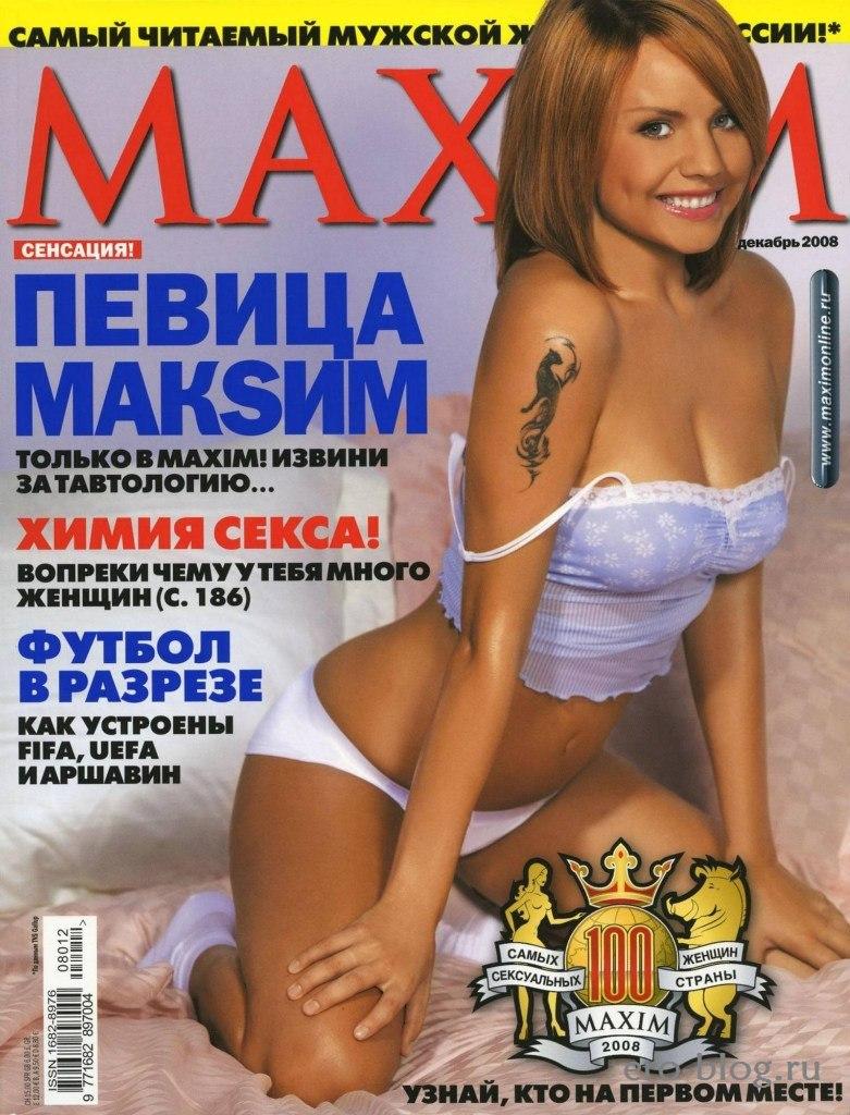 Голая обнаженная МакSим | Максим интимные фото звезды
