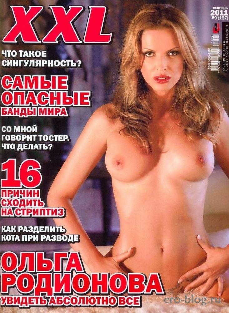 Голая обнаженная Ольга Родионова интимные фото звезды