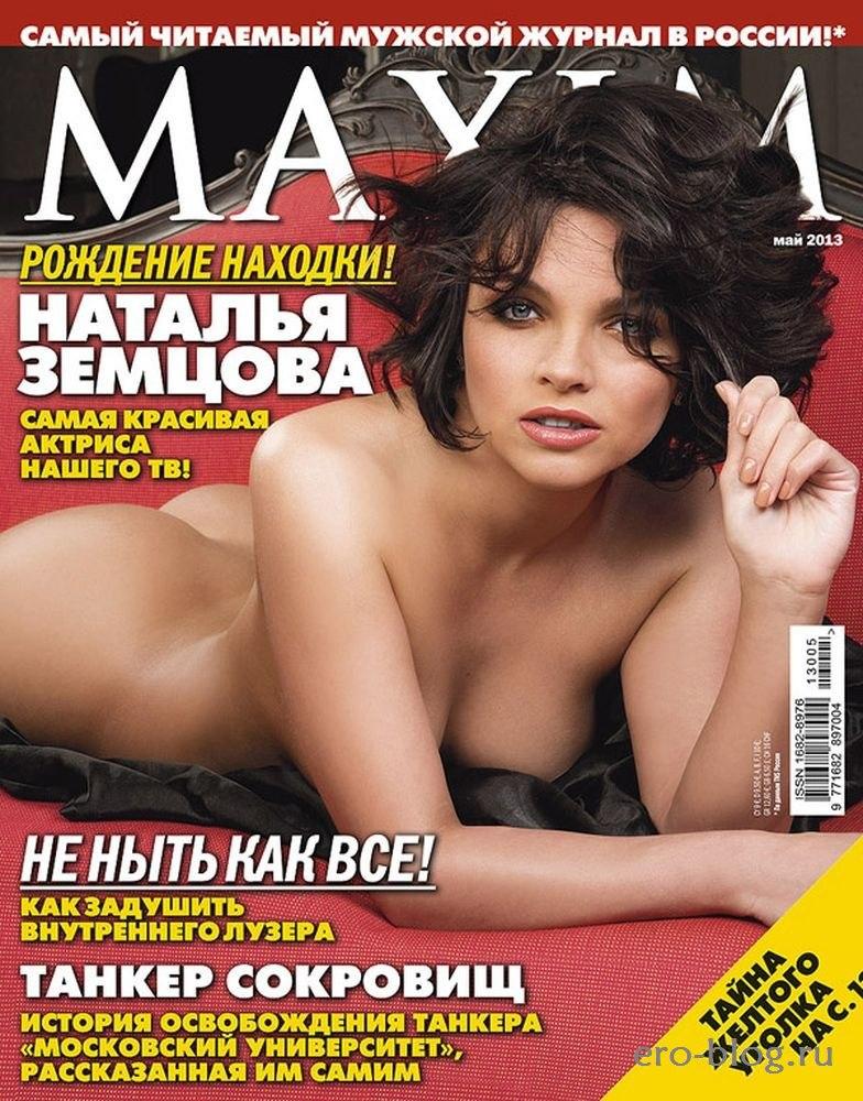 Голая обнаженная Наталья Земцова интимные фото звезды