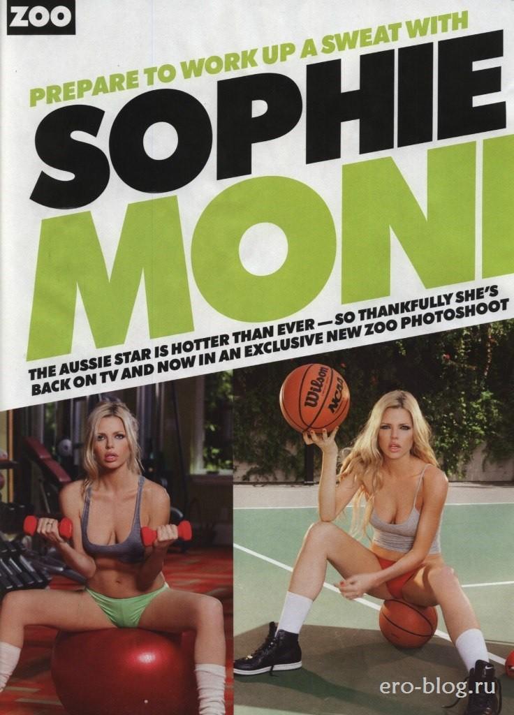 Голая обнаженная Sophie Monk | Софи Монк интимные фото звезды