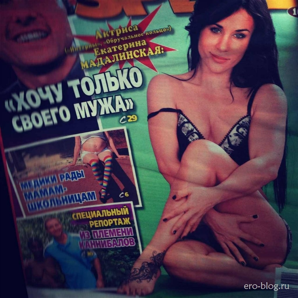 Голая обнаженная Екатерина Мадалинская интимные фото звезды