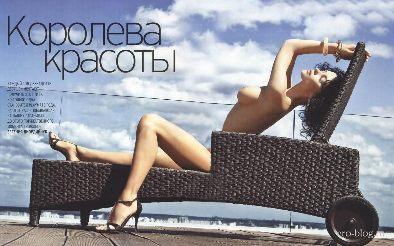 Голая обнаженная Евгения Диордийчук интимные фото звезды