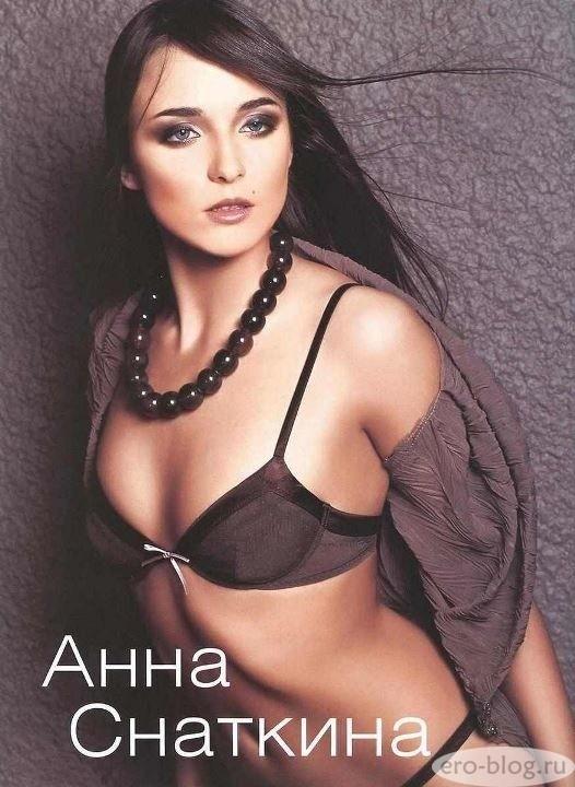 Голая обнаженная Анна Снаткина интимные фото звезды