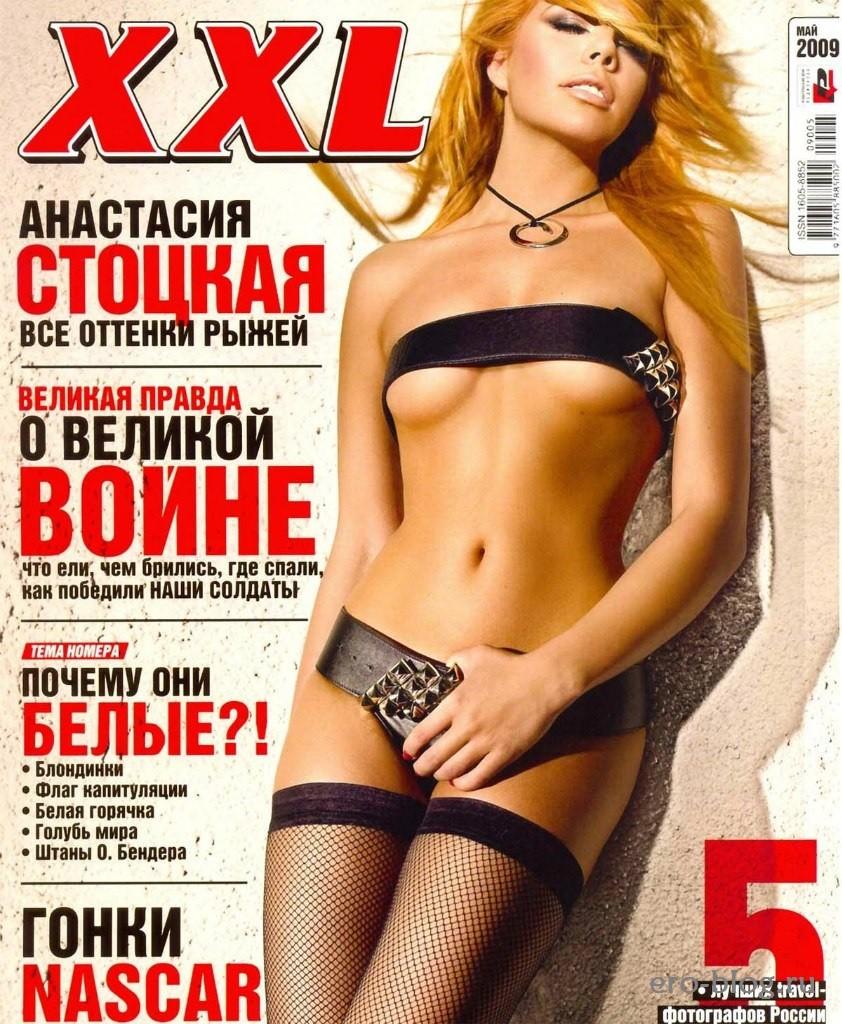 Голая Анастасия Стоцкая фото, Обнаженная Стоцкая Анастасия