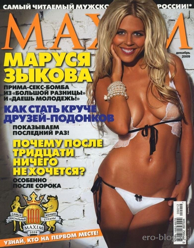 Голая Мария Зыкова фото, Обнаженная Зыкова Мария